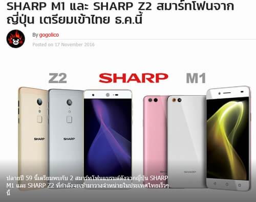 thai-sharp-m1-sharp-z2