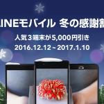 LINEモバイル arrows M02、arrows M03、ZenFone Goの3機種を5000円値下げ販売