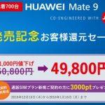 DMMモバイル、HUAWEI Mate9 を先着700名限定で49800円、発売記念キャンペーン