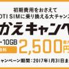 DTI SIM、初期費用が最大2500円引きとなる「今すぐのりかえキャンペーン」開始