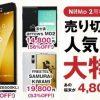 NifMo(ニフモ)、ZenFone 2 Laserが4800円、arrows M02が14800円で販売のキャンペーン