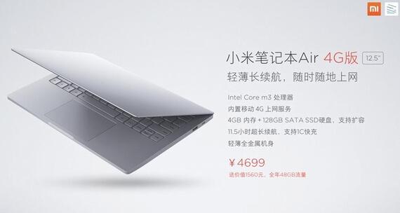 notebook-air-4g-3