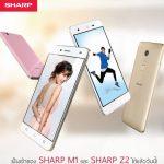 「SHARP M1」と「SHARP Z2」をタイで発売、価格は約29000円から