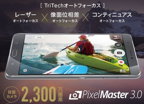 zenfone3-ultra-jp-2