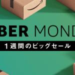 Amazonサイバーマンデーセール、スマホやアクセサリが特価で販売中、12月12日まで