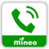 mineo(マイネオ) 「5分かけ放題サービス」の2017年3月に提供開始、月額850円