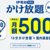 トーンモバイル、10分以内なら回数無制限で定額の「IP電話かけ放題オプション」開始