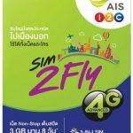 海外旅行用のプリペイドSIM「AIS SIM2Fly」使用レビュー(マレーシア・ラオス・日本・韓国・シンガポール・香港・インド・台湾・マカオ・フィリピン・カンボジア・ミャンマー・豪州・ネパールで利用可能)