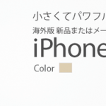 BIGLOBE SIM、iPhone SE 16GB(海外版・整備品)のセット販売を開始【格安SIM】