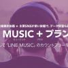 LINEモバイル、新プラン「MUSIC+プラン」と「端末保証オプション」を開始