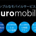 nuroモバイル、高速通信時間制「5時間プラン」、0SIMでも利用可能な「5分かけ放題」など発表