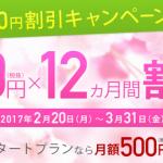 IIJmio、新規契約で400円割引×12ヵ月間のキャンペーン開始【格安SIM】