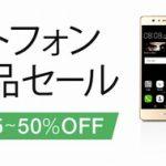 Huawei GR5が20%オフなどAmazonセール、LUMIX DMC-CM10が41800円、ZenFone3 Maxが19657円、LINEモバイルで料金3カ月無料&3GB増量など【週末セール情報】