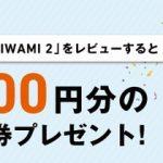 フリーテル、価格.comで「KIWAMI 2」 をレビューすると3,000円還元のキャンペーン