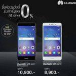 タイで「Huawei GR5 2017 Premium Version」発売、Kirin655・RAM4GB搭載で価格は約36000円
