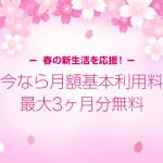 LINEモバイル、月額基本利用料が最大3カ月無料となるキャンペーン開始【格安SIM】