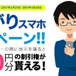 NifMo(ニフモ)、5000円分のNifMo割引権がもらえる「おさがりスマホキャンペーン」開始【格安SIM】