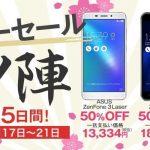 格安SIM「NifMo」、ZenFone 3、ZenFone 3 Laser、arrows M03が半額で購入できるセールを17日より開催