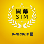 ソフトバンク回線の格安SIM「b-mobile S 開幕SIM」発売、日本通信から
