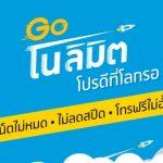 タイ旅行リピーターにオススメのインターネット通信無制限プラン、DTAC「Go No Limit」レビュー