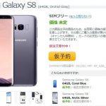 エクスパンシスで「サムスン Galaxy S8 / Galaxy S8+」の仮注文受付開始
