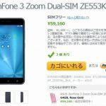 エクスパンシスで「ZenFone 3 Zoom」発売、2.3倍ズーム搭載、価格は59,160円