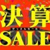 gooSimSellerで決算セール、iPhone 6sが66744円、HUAWEI P9liteが21384円、ZenFone3 Max15984円他