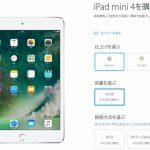 アップル iPad mini 4 128GB版を最大7000円の値下げ、32GB版とiPad mini 2は販売終了
