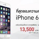 タイで「iPhone 6」32GB版の販売開始、価格は約57000円