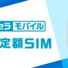月額1980円でデータ容量無制限の格安SIM「ピクセラモバイル」提供開始