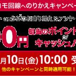 楽天モバイル、ドコモ回線以外からのMNP(乗り換え)で5000円キャッシュバックのキャンペーン開始【格安SIM】