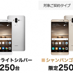 Huawei Mate 9が30400円、ZenFone 3 Maxが9900円の楽天セール、NTT-Xストア800円OFF割引コード配布中、3月の格安SIMキャンペーン情報ほか【週末セール情報】