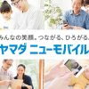 MVNOサービス「ヤマダニューモバイル」、4月1日より提供開始、3日間の速度制限無し【格安SIM】