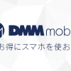 DMMモバイル、追加音声SIMカードのMNP対応開始【格安SIM】
