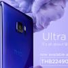 セカンドディスプレイ搭載の HTC U Ultra タイで発売、価格は約7.2万円