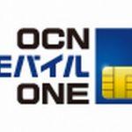 OCN モバイル ONE、「MUSICカウントフリー」を無料提供【格安SIM】