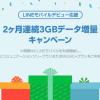 LINEモバイル、2ヶ月連続3GBデータ増量キャンペーン開始【格安SIM】