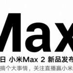 5月25日にファブレットXiaomi Mi Max 2(小米Max2)の発表イベント開催