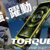 TORQUE G03 KYV41(トルク)、防水防塵・耐衝撃・アクションカメラ(デュアルカメラ)、指紋認証搭載スマホ、auから発売