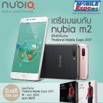 ZTE タイで13MPデュアルカメラ搭載の「nubia M2」発売