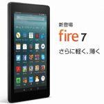 アマゾン、Fire 7 タブレット (Newモデル)発表、前機種より軽量化、プライム会員は4980円