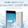 LINEモバイル、防水スマホ 富士通 arrows M03を5000円引きで17日より販売【格安SIM】