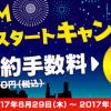 DMMモバイル、新規契約手数料が0円になる「格安SIMお得にスタートキャンペーン」開始