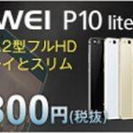 新発売Huawei P10 Liteが25704円、ZenFone3が5000円値下げ、Xperia XA1 Ultra販売開始、ZenFone買い替えキャンペーン他【週末セール情報】