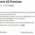 タイでフラッグシップ機「Xperia XZ Premium」を発売、価格は約8.5万円