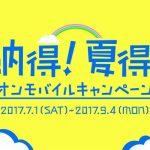 イオンモバイル、7月1日より基本料金が最大1000円割引、かけ放題料金が半額となるキャンペーン【格安SIM】