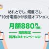 LINEモバイル、「10分電話かけ放題オプション」開始、月額料金880円【格安SIM】