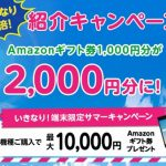 格安SIMのmineo、端末購入で最大1万円分のギフト券がもらえるキャンペーンと紹介キャンペーン実施