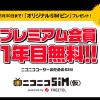 「ニコニコSIM(仮)powered by FREETEL」発売、ニコニコ動画のプレミアム会員費用が1年間無料(6000円分)【格安SIM】