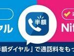 格安SIMのNifMo(ニフモ)、「半額ダイヤル」と「10分かけ放題」サービス提供開始